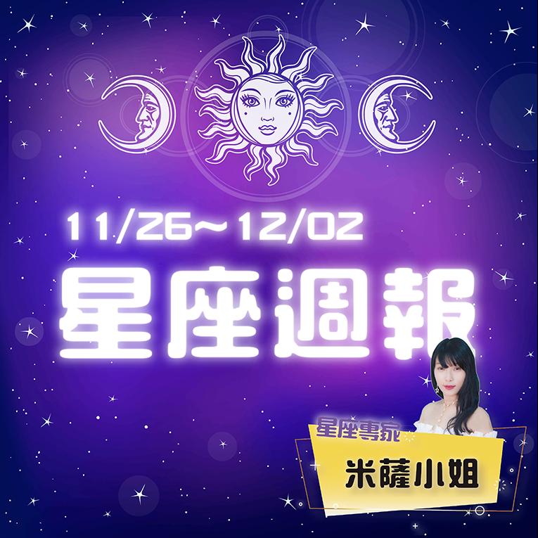 【米薩。本週運勢】11/26~12/02 天秤不要單打獨鬥,巨蟹秉持著老二哲學!